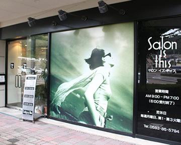 Salon is this(サロン イズ ディス)